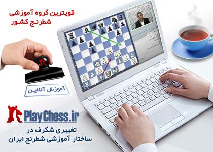 www.playchess.ir/